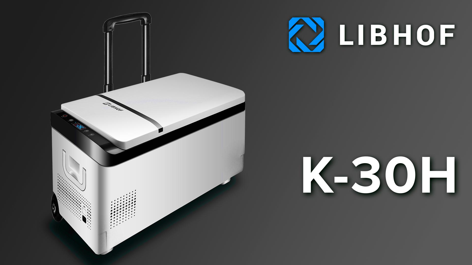 LIBHOF K-30H. Обзор автомобильного холодильника